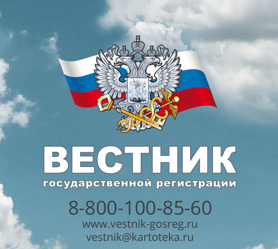 вестник государственной регистрации сообщения о банкротстве